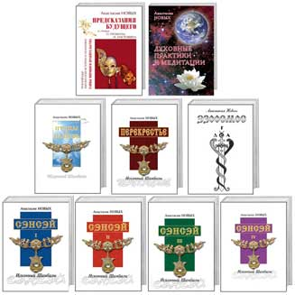 Set of 7 books and 2 booklets (in Russian)