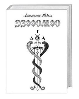 Ezoosmos (in Russian)