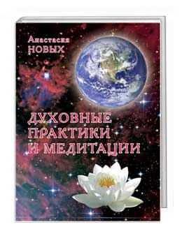 Spiritual Practices and Meditations (in Russian)