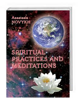 Spiritual practices and meditations (англ.)