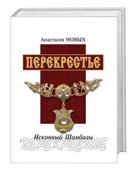 Crossroads (in Russian)