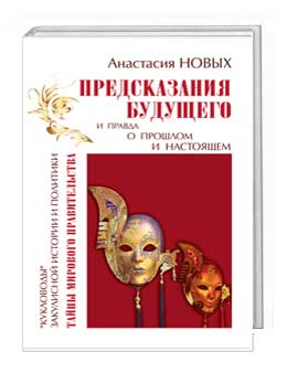 Predictions of the future and the truth about the past and the present (in Russian)