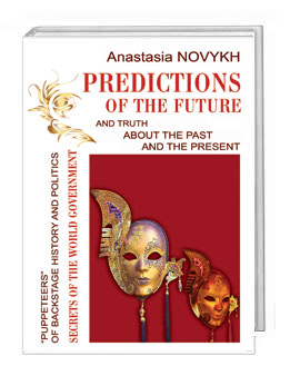 Predictions of the Future and Truth about the Past and the Present (англ.)