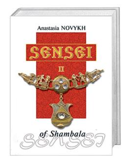 Sensei of Shambala. Book 2 (in Russian)