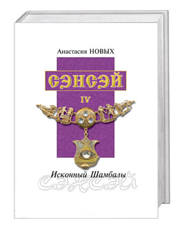 Sensei of Shambala. Book 4 (in Russian)