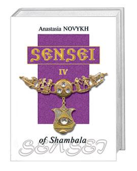 Sensei of Shambala. Book 4